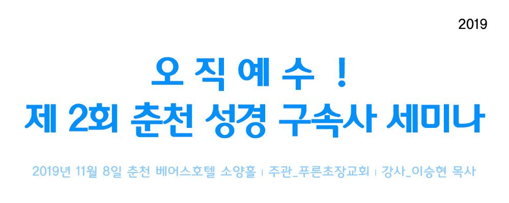 춘천_세미나-타이틀.jpg