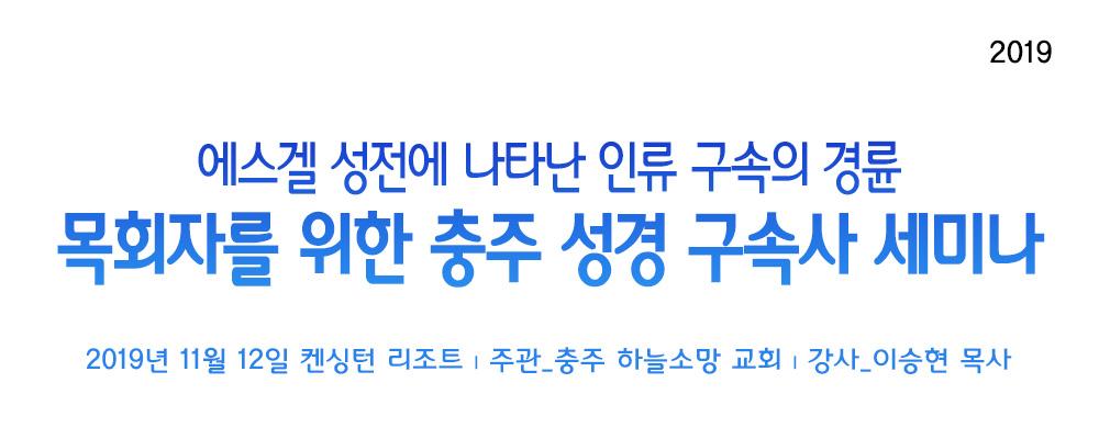 충주_세미나-타이틀.jpg