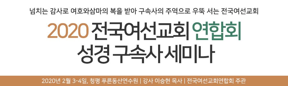 PotoNews_title(전국여선교회-구속사세미나).jpg