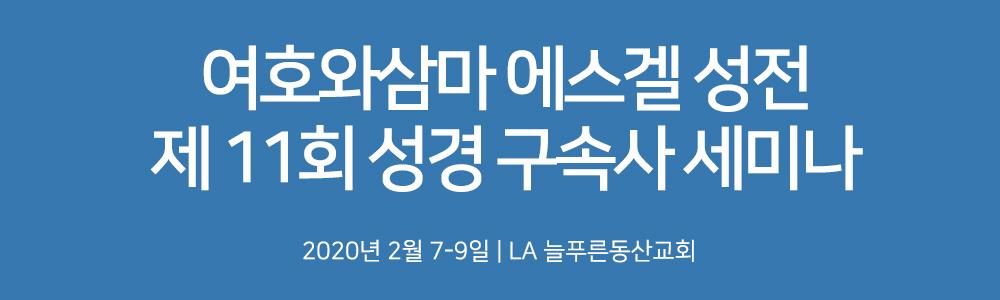 PotoNews_title(LA구속사세미나).jpg