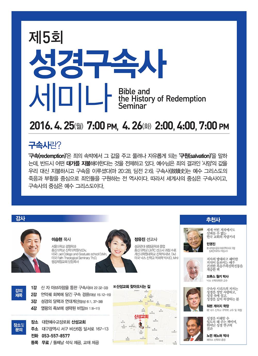 대구-산성교회-구속사-광고-(매일신문)_w.jpg