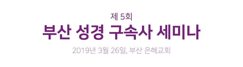 부산세미나_01.jpg
