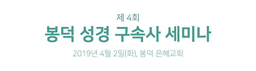 제4회봉덕구속사세미나.jpg