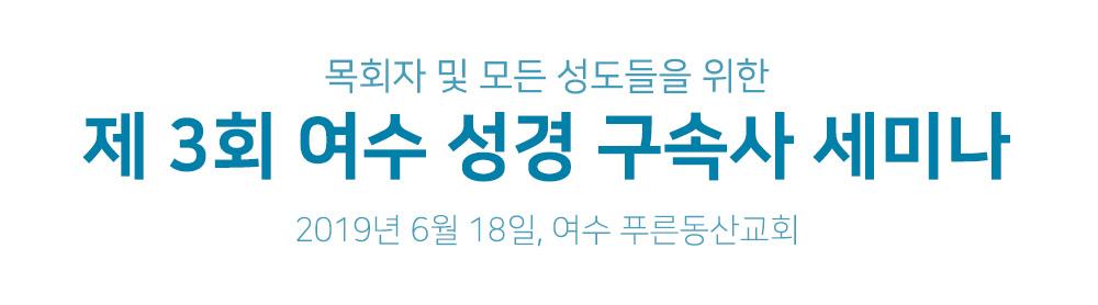 여수-성경구속사세미나00_title.jpg