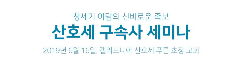 산호세세미나00_title.jpg