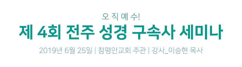 전주세미나00_title.jpg