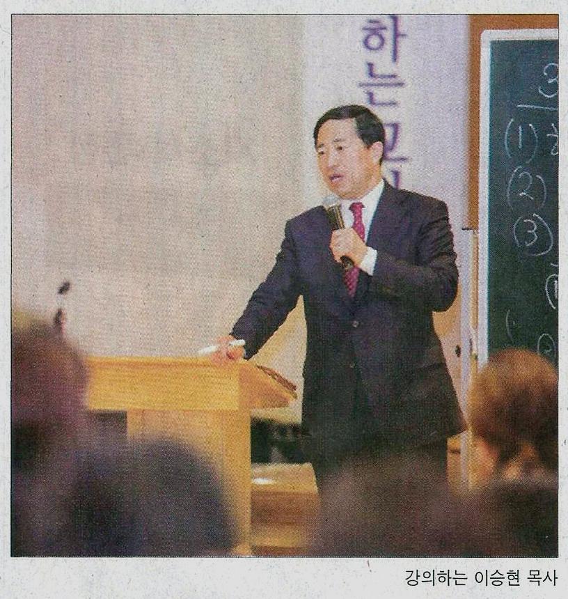 강의하는-이승현-목사.jpg