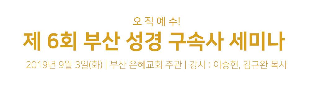 부산세미나_00.jpg