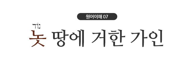 title_놋땅에거한가인.jpg