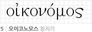 오이코노모스.jpg