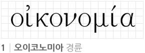 오이코노미아.jpg