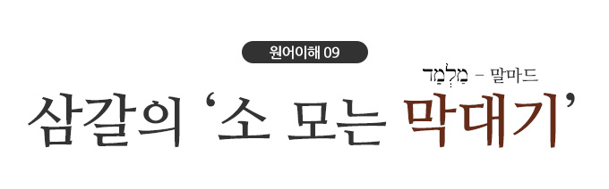 title_삼갈의소모는막대기.jpg